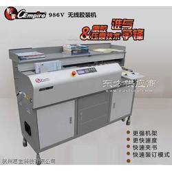 CB-986V高速全自动胶装机图片