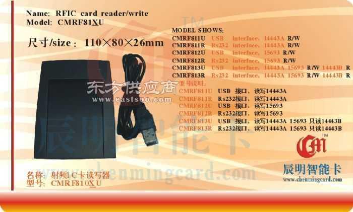 接触式IC卡读写器 串口接口 可读写S50/S70卡