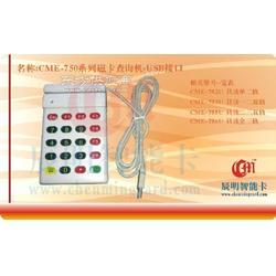 磁卡刷卡器CME752会员卡划卡机PS2带键盘磁卡查询机图片