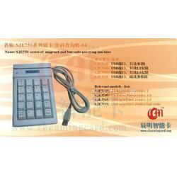 磁卡刷卡机 磁卡划卡器 带键盘磁卡查询机 读卡机图片