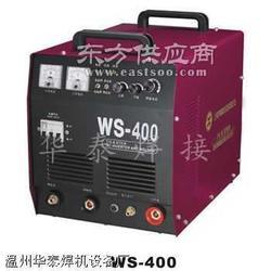 WS-400逆变直流氩弧焊 电弧焊机图片