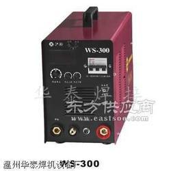 WS-300逆变直流氩弧 电弧焊机图片