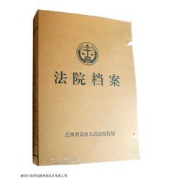 法院档案盒图片