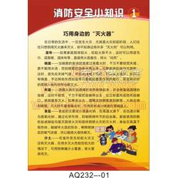 AQ442-强化安全基础推动安全发展挂图 安全海报印刷图片