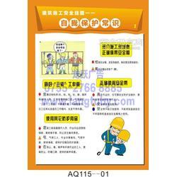 建筑施工安全挂图海报印刷图片