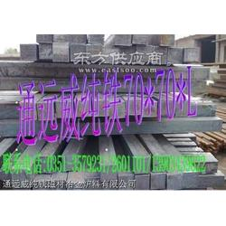 纯铁钢坯,钕铁硼供应,DT4/YT0/YT01图片