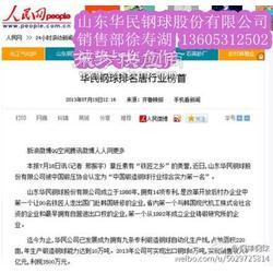 那里钢球质量好质量标准中国最大的钢球生产厂图片