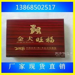 金犬旺福狗年生肖普通纪念币哪家强图片