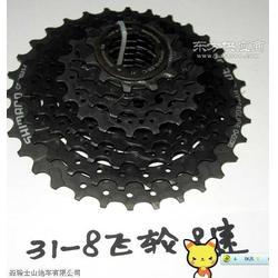 自行车配件SHIMANO 31-8飞轮图片