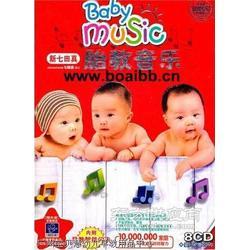 新七田真:胎教音乐(8CD+婴儿护理2DVD)图片