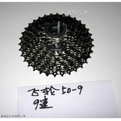 飞轮(shimano50-9)图片