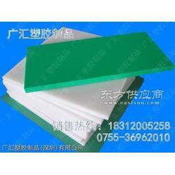 塑料砧板(广汇牌)塑胶砧板图片
