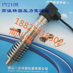 耐高温油位传感器,耐高温水压控制器,耐高温油管压力传感器图片