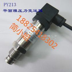 膜片型微压压力传感器图片