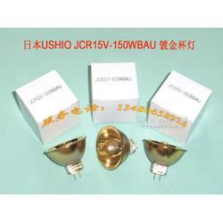 USHIO卤素杯灯,JCR15V-150WBAU图片