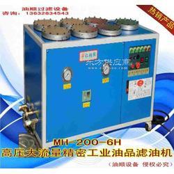 板框油顺滤油机MH-200-6H图片