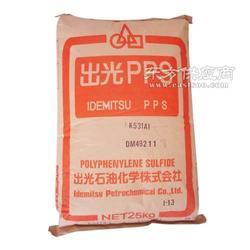 品牌PPS塑料K531A1出光聚苯硫醚图片
