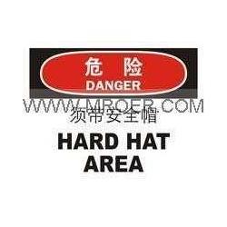 安全标识牌-危险-须带安全帽A 自粘性乙烯 提示牌图片