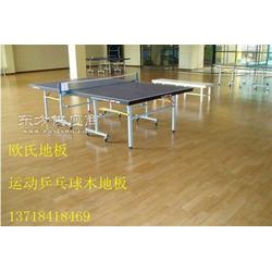 运动木地板乒乓球馆木地板图片