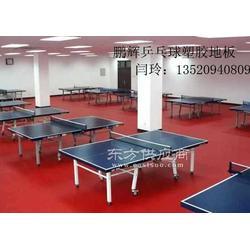 乒乓球地板胶铺装乒乓球室专用地板胶图片