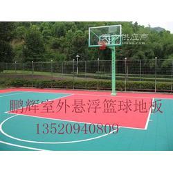 室外运动地板篮球场地运动地板室外运动地板图片