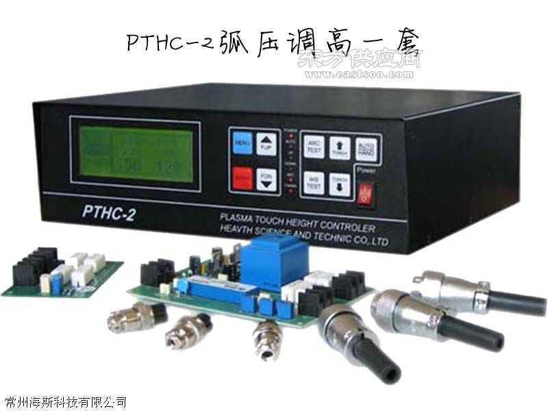 pthc-2等离子高度控制系统图片