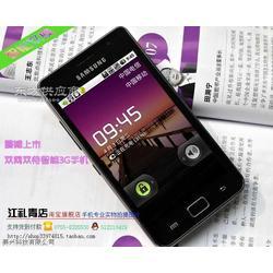 双模双待安卓4.0天翼智能手机i9100电信3G手机图片