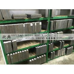 耐高温板块ASP-30 ASP60 ASP23含钴高硬度高速钢图片