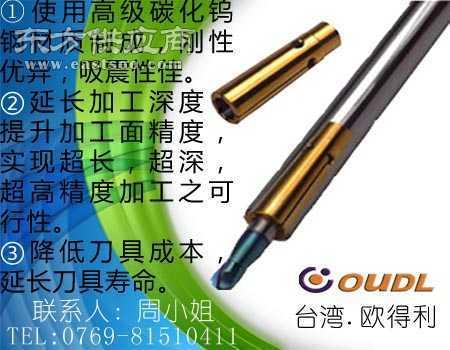 台湾OUDL钨钢后拉刀杆后拉式钨钢延长杆