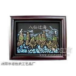 壁挂-八仙过海图片
