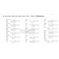 QUICK 200-6C/0.8C烙铁头图片