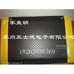 供应防静电垫 抗疲劳垫 工业地垫 脚垫图片