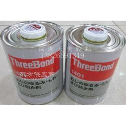 三键ThreeBond1401防止剂TB1401图片