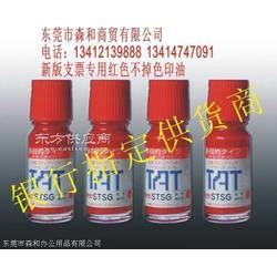 供应旗牌TAT印油,银行专用红色盖印印油STSG-1图片