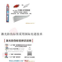 台湾手牌刀片1404新包装介刀片图片