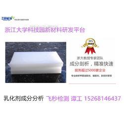 石蜡乳化剂成分分析、配方检测、乳化剂配方还原图片