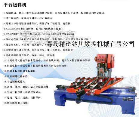 平台系列数控送料机