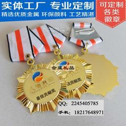 集团员工勋章,奖章奖牌订做,立体奖牌制作,合益礼品图片