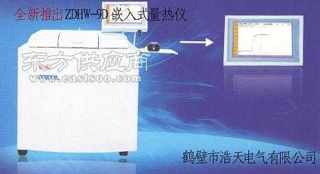 ZDHW-9型嵌入式量热仪图片