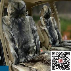 全狗皮汽车坐垫厂家、狼皮汽车坐垫冬季汽车坐垫图片