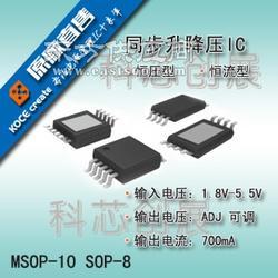 供应5V/3A 5V/2A高效率升压ic图片