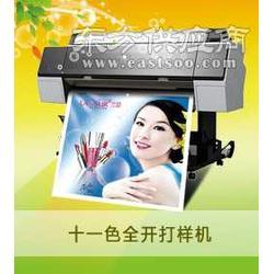 印刷数码打稿机厂家直销报价图片