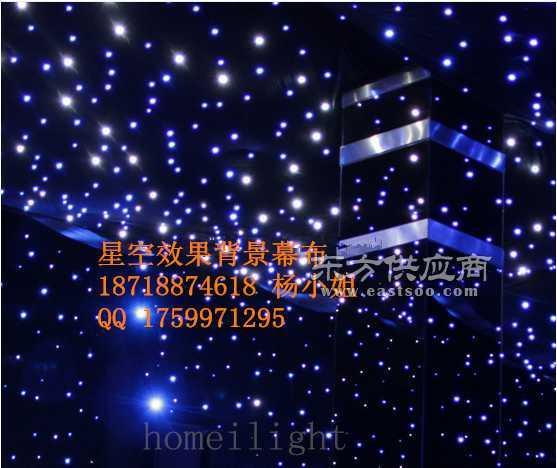 星空幕布背景厂家 直销婚礼背景星空幕布 舞台星空幕 led星空布图片