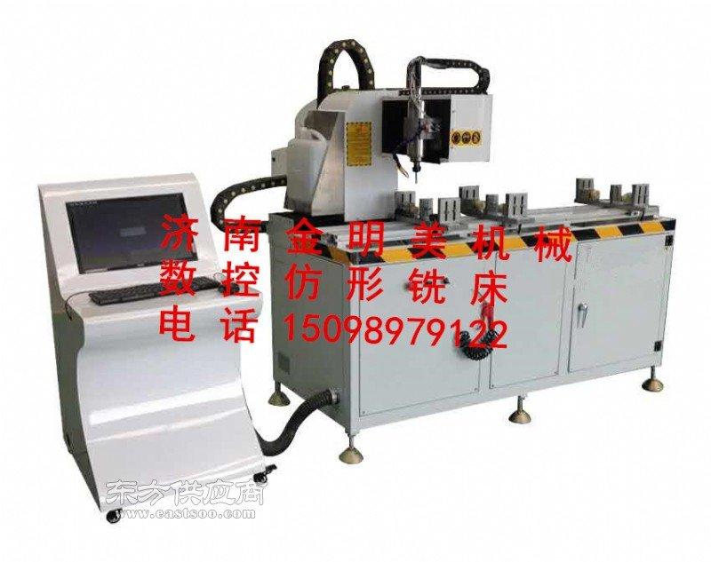 铝型材数控仿形铣床/铝合金型材数控钻孔机/铝木复合型材锁孔机