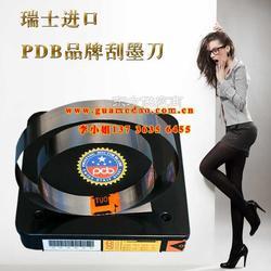 瑞士进口PDB刮墨刀13736356455图片