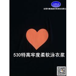530/530C特高牢度柔软泳衣胶图片