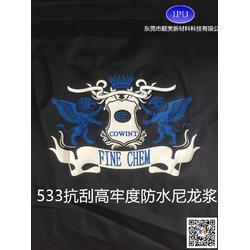 533/533C抗刮高牢度防水尼龍雨傘布漿圖片