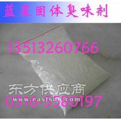 臭味剂固体供应大蒜臭味剂图片