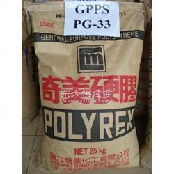 聚苯乙稀GPPS图片