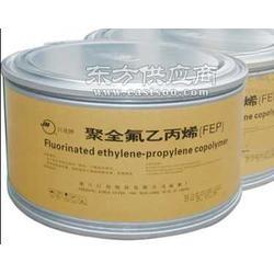 供应FEP铁氟龙聚全氟乙丙烯FJP-840图片